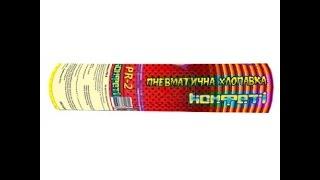 Хлопушка Конфетти PR-2 - пневмохлопушка 40 см купить в Skyfire.kiev.ua(, 2014-10-31T14:25:00.000Z)