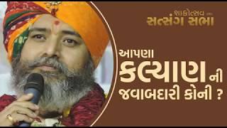 Apana Kalyanni Javabdari Koni | H.H.Lalji Maharajshree - Vadtal