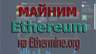 Майнинг Эфириума и его форков. Эфириум на Ethermine.org. Часть 7