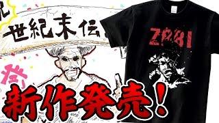 新Tシャツ発売記念でお絵かきクイズ!【おえかきの森】