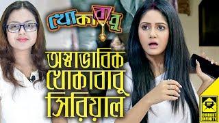 Aswabhabik Khokababu Serial | Khokababu | Star Jalsha | Chirkut Infinity