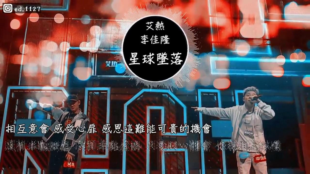 艾熱   李佳隆《星球墜落》高音質   動態歌詞版MV