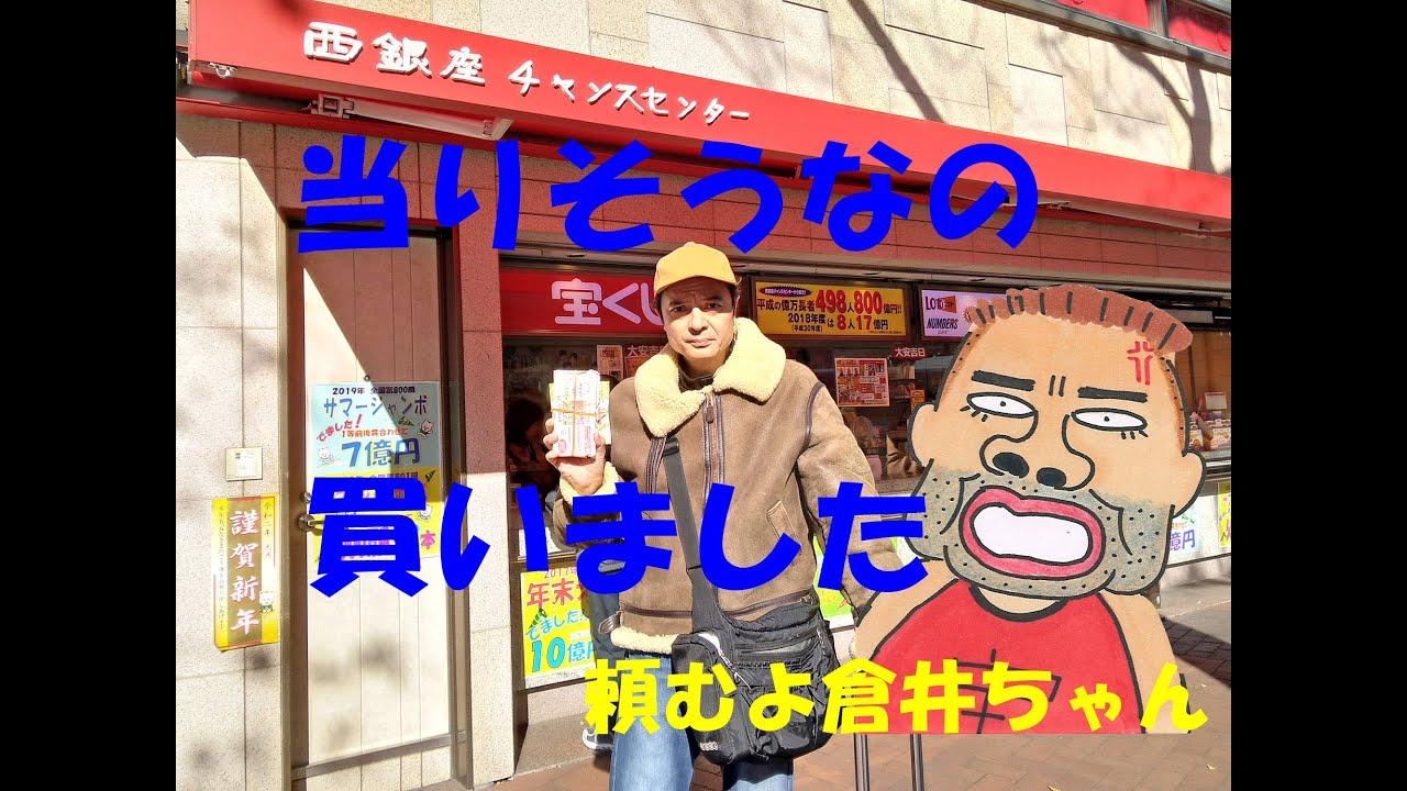 西日本宝くじ2324