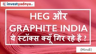 Why HEG & Graphite India Stocks are Falling ? Negative News for HEG & Graphite India |