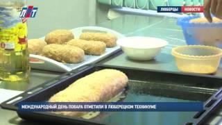 Международный день повара отметили в Люберецком техникуме