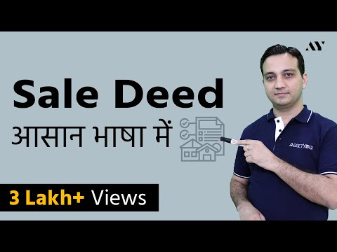 sale-deed---explained-in-hindi