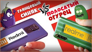 БИТВА ОВОЩЕЙ: Realme 6i VS Redmi Note 9 - какой бюджетник круче?