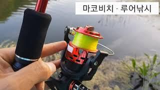 [마코비치 다이어리] 저수지 탐방 & 미노우 연…