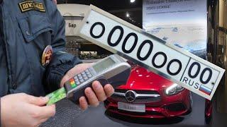Можно ли купить номер автомобиля официально?