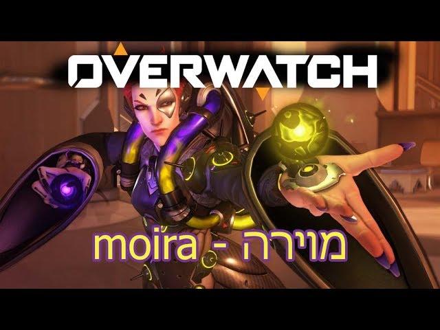 ניתוח והסיפור מאחורי: מוירה   Moira