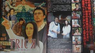 トリック劇場版2 2006 映画チラシ 2006年6月10日公開 【映画鑑賞&グッ...