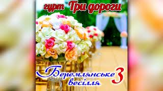 Скачать Гурт Три Дороги Беремлянське весілля 3 АЛЬБОМ Українські народні пісні Кращі весільні пісні