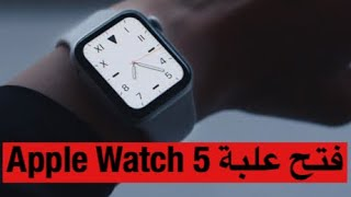 فتح علبة Apple Watch 5