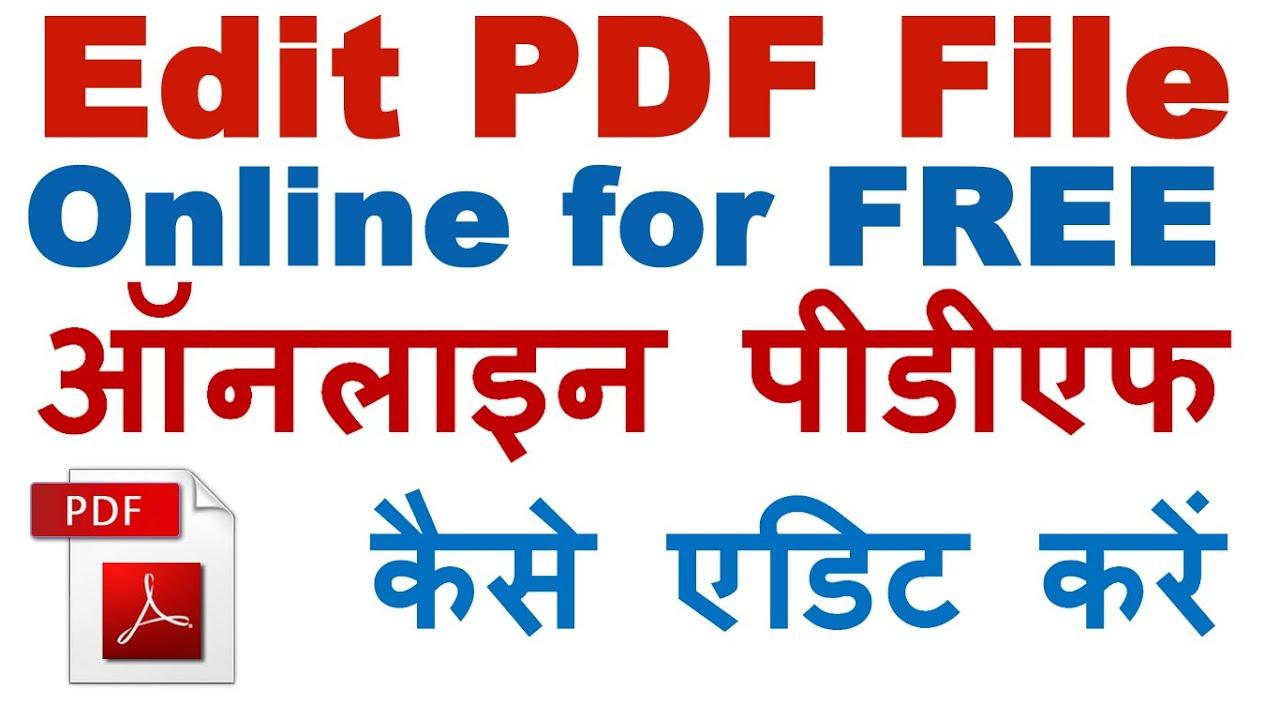 How To Edit Pdf File Online For FREE In Hindi Urdu
