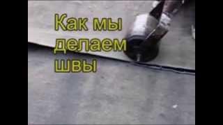 Ремонт кровли(Закатка швов прикаточным роликом., 2013-05-22T15:06:29.000Z)