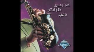 Samir Srour - Oriental-Bounce (Ya Rab Touba)   (سمير سرور - موسيقي شرقي (يارب توبة