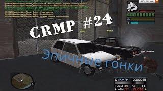 CRMP #24|Radmir RP|Эпичные гонки!