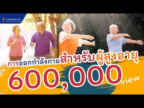 การออกกำลังกายสำหรับผู้สูงอายุ