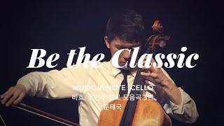 [문태국 Taeguk Mun] 바흐: 첼로 모음곡 3번 C장조 Bach: Cello Suite No.3