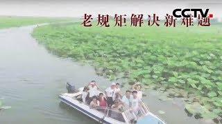 [中华优秀传统文化]老规矩解难题| CCTV中文国际