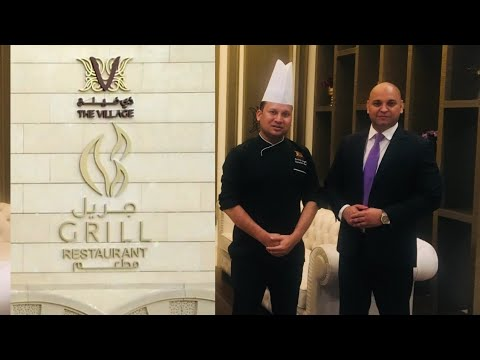 The Village Grill Restaurant Pearl Doha Qatar
