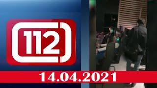 112. Қылмыс хроникасы. 14.04.2021 күнгі шығарылым
