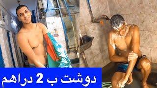 تجربة استحمام في الهند 🇮🇳