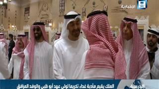 خادم الحرمين الشريفين يستقبل ولي عهد أبوظبي
