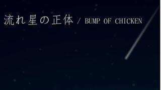 流れ星の正体 / BUMP OF CHICKEN カラオケ音源