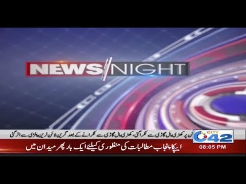 Tension between Private schools and Government  | News Night | 22 May 2018 | City42