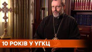 Святослав Шевчук 10 лет является главой в УГКЦ - главные моменты