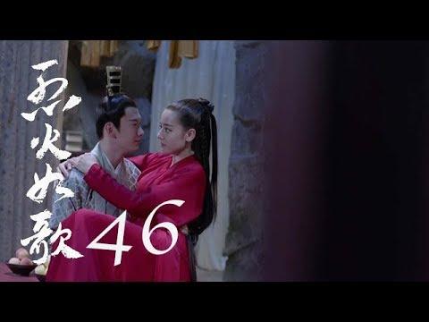 烈火如歌   The Flame's Daughter 46【無字幕版】(迪麗熱巴,周渝民,張彬彬等主演) - YouTube