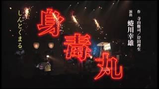 大竹しのぶ・矢野聖人が出演の「身毒丸」2011年版のDVDが3/21に発売され...