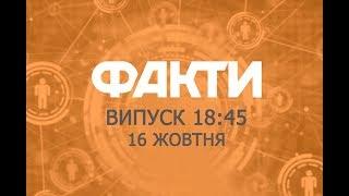 Факты ICTV   Выпуск 1845 16.10.2019