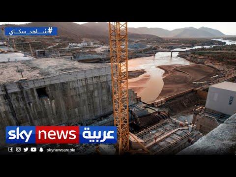 مصر تعلق مشاركتها في مفاوضات سد النهضة  - نشر قبل 17 دقيقة