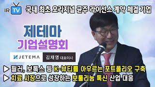 [★ 2019. 11. 14 코스닥 상장 ★ | IPO…