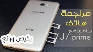 مراجعة |  جي ٧ برايم سامسونج | Samsung Galaxy J7 Prime | هاتف رخيص ورائع