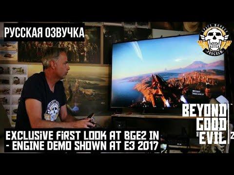 Beyond Good And Evil 2 | GAMEPLAY DEMO PART 1 | Моя Озвучка