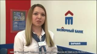 видео Кредит под залог недвижимости в банках Барнаула