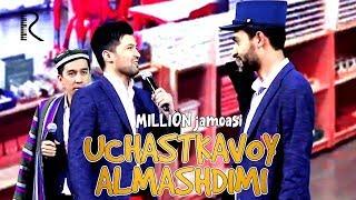 Million jamoasi - Uchastkavoy almashdimi   Миллион жамоаси - Участкавой алмашдими