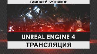 Unreal Engine 4 - Укрепляем логику | Запись стрима