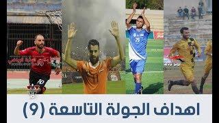 اهداف الجولة التاسعة من الدوري السوري لكرة القدم / فرحة الجمهور وحسرة اللاعبين وجنون الدقائق الأخيرة