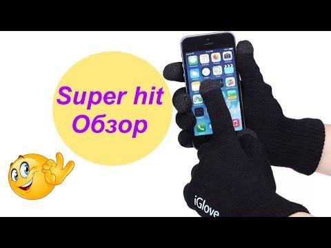 IGlove Технологичные  перчатки для сенсорных экранов/обзор, купить, отзывы, заказать.