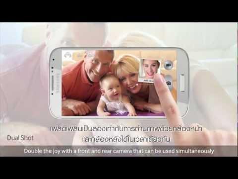 มารู้จัก Samsung GALAXY S4 แบบเต็มๆ