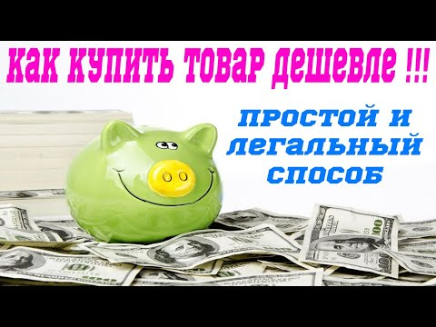 Лайфхак как экономить деньги в м видео на скидках и рассрочке/полный обзор/инструкция
