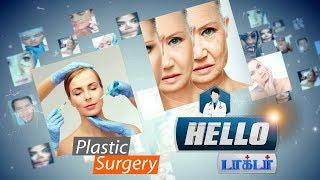 Hello Doctor  Vendhar tv Show