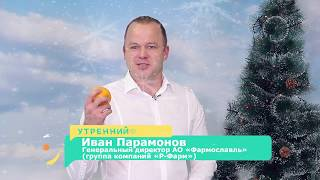Иван Парамонов с пожеланиями о здоровье в Новом году!