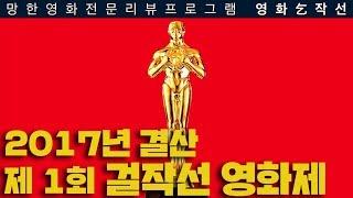 [영화걸작선] 49회 - 2017년 결산 걸작선 영화제 1부