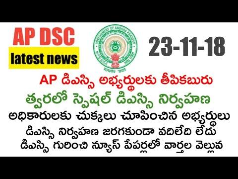 Dsc latest breaking news today | important information from dsc today | dsc updates