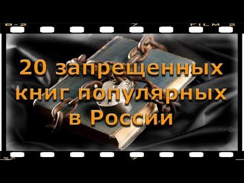 20 ЗАПРЕЩЕННЫХ КНИГ ПОПУЛЯРНЫХ В РОССИИ